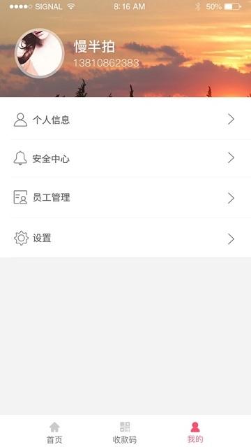 创联惠商户版app 1.0.3安卓版