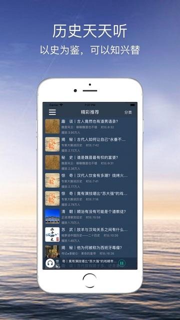 历史天天听 v1.1.0安卓版