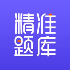 精准题库iOS版