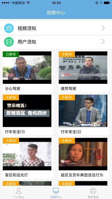 浙江驾驶人学习教育app