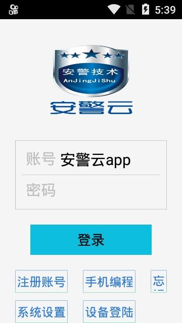 安警云app