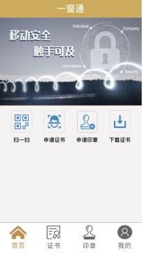上海一窗通app安卓版