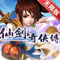 仙剑奇侠传回合海量版v1.0