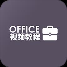 Excel办公软件Office教程