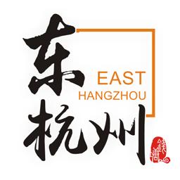 东杭州(钱塘新区app)