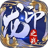 龙印之战无限元宝版v1.0.0