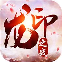 龙印之战破解版v1.0.0
