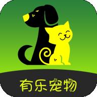 有乐宠物app