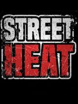 热力街区(Street Heat)