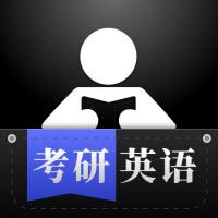 考研英语学习v1.0