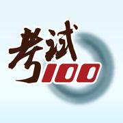 考试100iPhone版V5.9.8