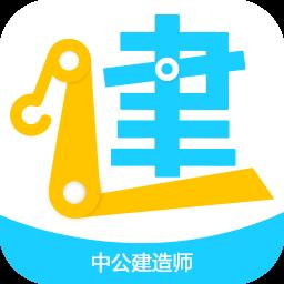 中公建造师题库app