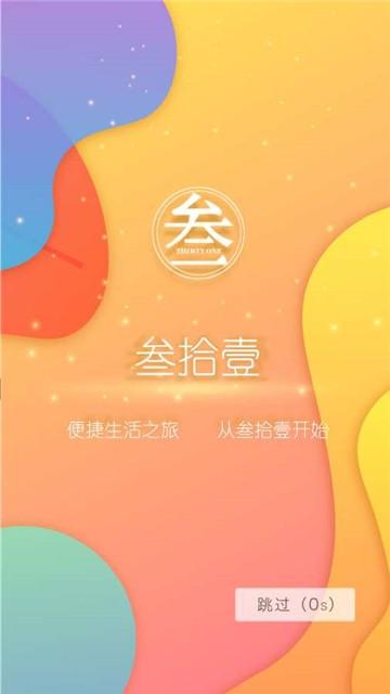 叁拾壹官方版 v1.0.2