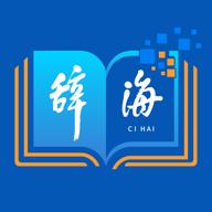 辞海app最新版