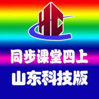 山东科技版四年级上册同步课堂软件1.0