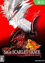 沙迦猩红慈悲(SaGa SCARLET GRACE)
