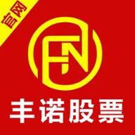 丰诺股票app