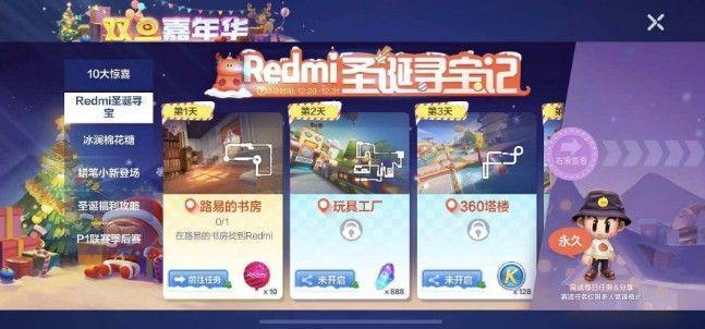 跑跑卡丁车Redmi圣诞寻宝记活动怎么玩   第三天玩法攻略
