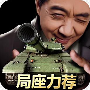 我的坦克我的团百度版