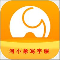 河小象写字课v2.0.10