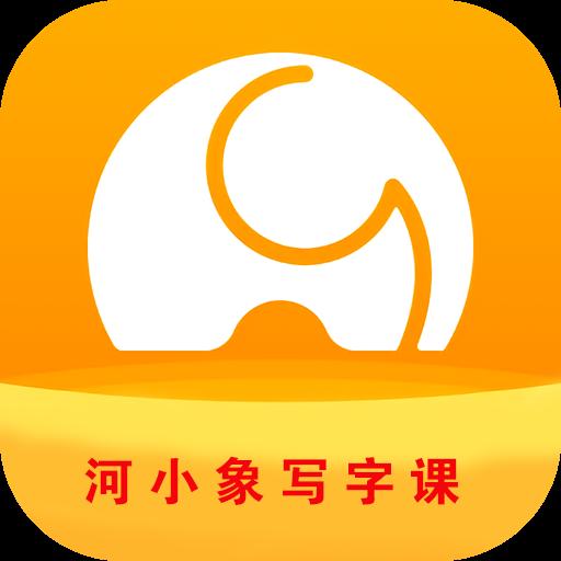 河小象写字课2.0.10
