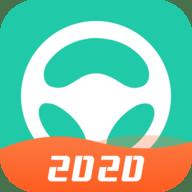 元贝驾考科目一模拟题2020新版