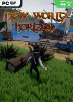 新世界地平线(New World Horizon)