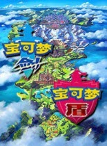 宝可梦剑&盾中文版