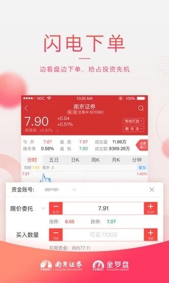2020新版金罗盘app 5.01.004最新版