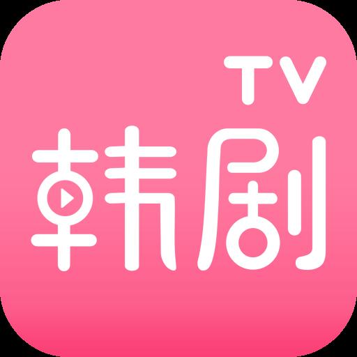 2020新版韩剧tv