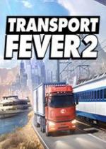 狂热运输2 (Transport Fever 2)PC中文镜像版