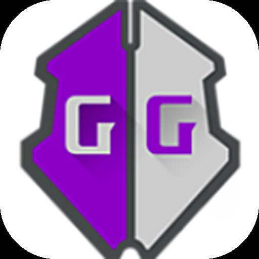 GG修改器极速版