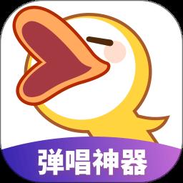 唱鸭app最新版