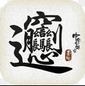 中华生僻字小米版