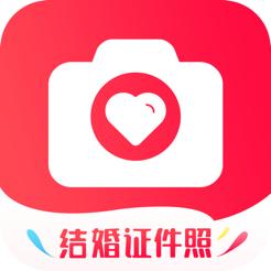 结婚证件照iOS版