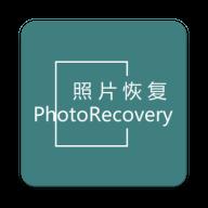 照片恢复帮手高级特权版V2.4.8安卓版
