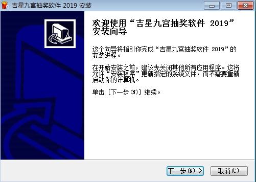 吉星九宫抽奖软件 2019官方版