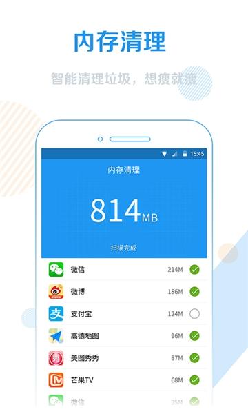 手机WiFi信号增强器 4.1.9