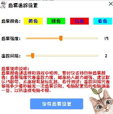 Cat智能压枪宏 1.0.1.0