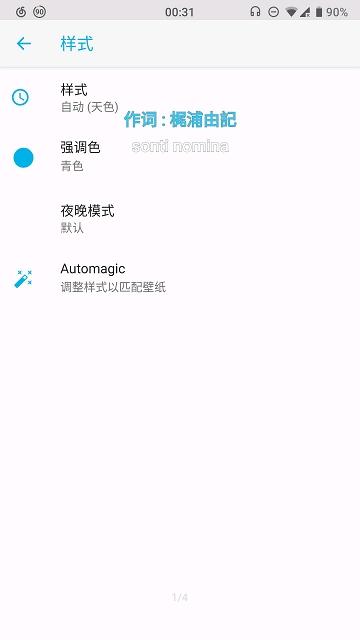 QACC(安卓10自定义配色修改) v1.01 安卓版