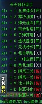 天天挑战助手最新免费版 V3.4无视机器码