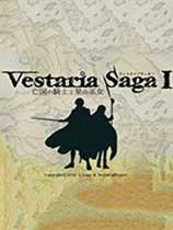维斯塔利亚传说(Vestaria Saga)