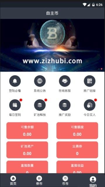 自主币app