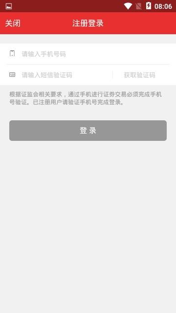 中邮同花顺 9.03.05安卓版