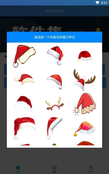 2020圣诞帽头像生成 v1.0 安卓版