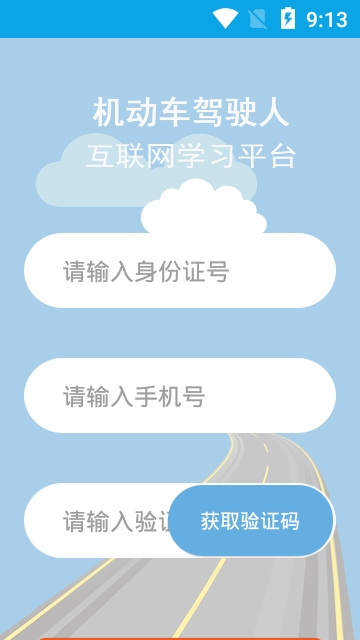 浙江驾驶人学习教育app 1.2.0安卓版
