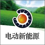 中国电动新能源app