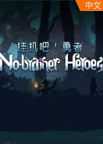 挂机吧勇者No-brainer Heroes