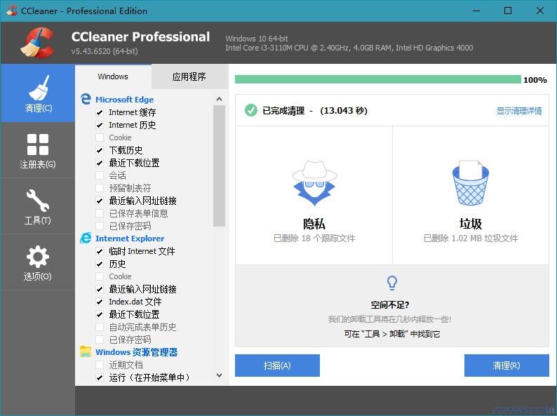 超级系统清理(CCleaner专业版) 5.67.7763 绿色增强版