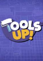 分手装修Tools Up!